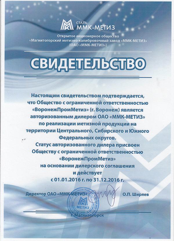 Свидетельство ММК-МЕТИЗ