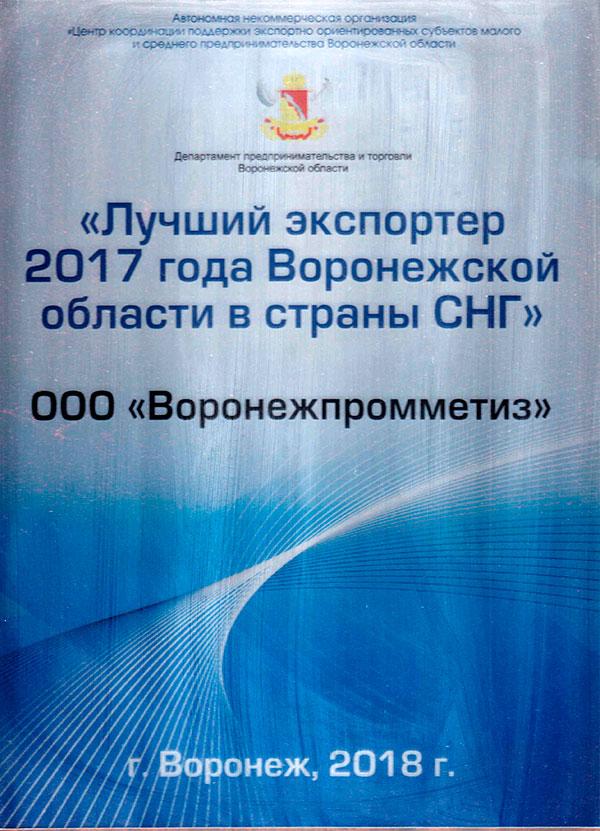 Диплом: Лучший экспортер 2017 года Воронежской области в страны СНГ